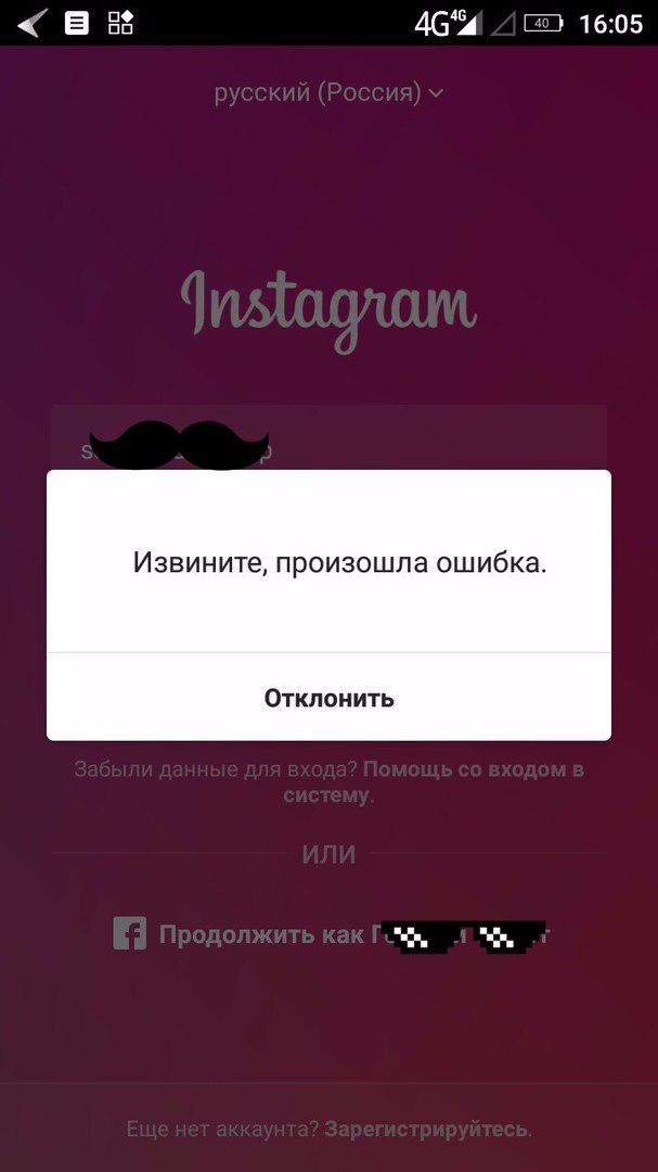 ошибка при обработке фото в инстаграме того, как неё