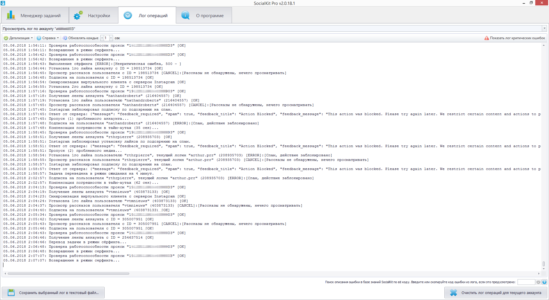 612b44a9e5ce Пример лога по аккаунту, что получил в ходе работы спам-блок на связку