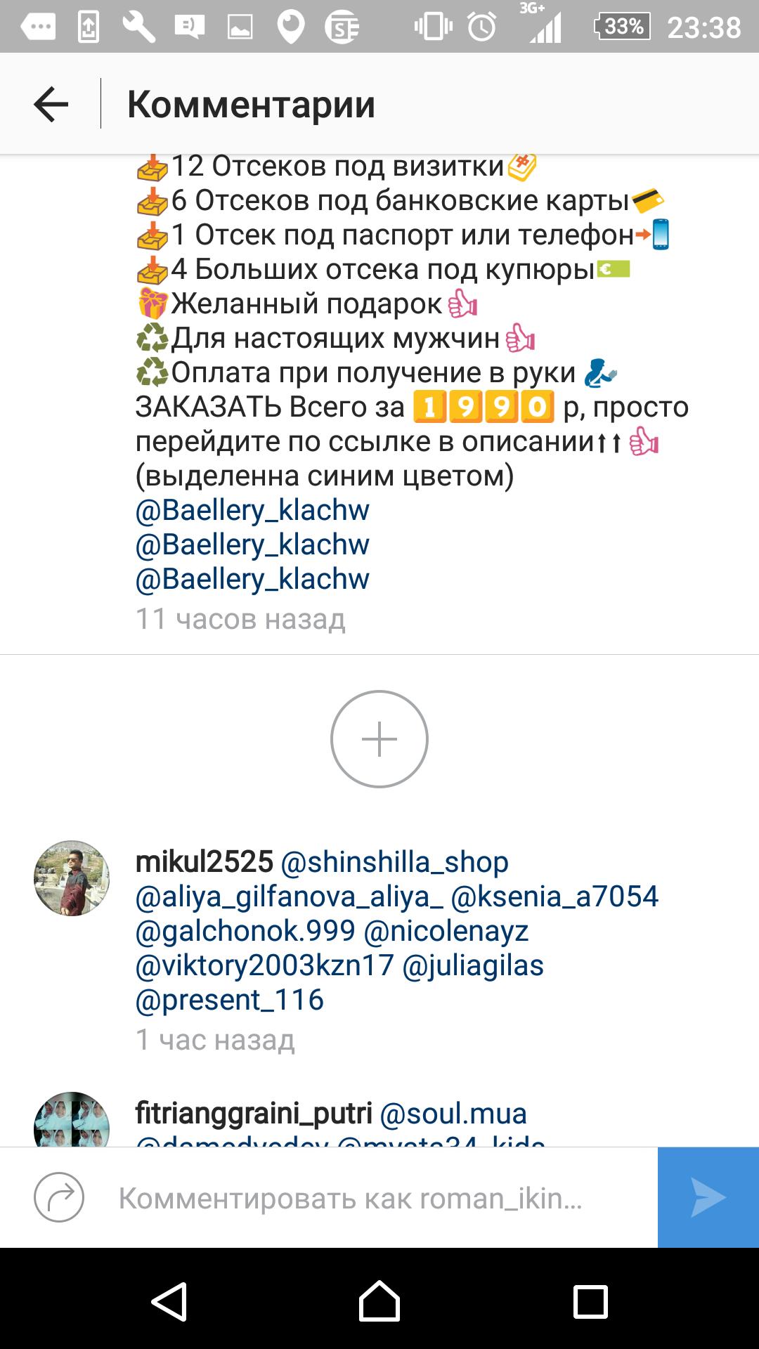 комментарии для раскрутки инстаграм